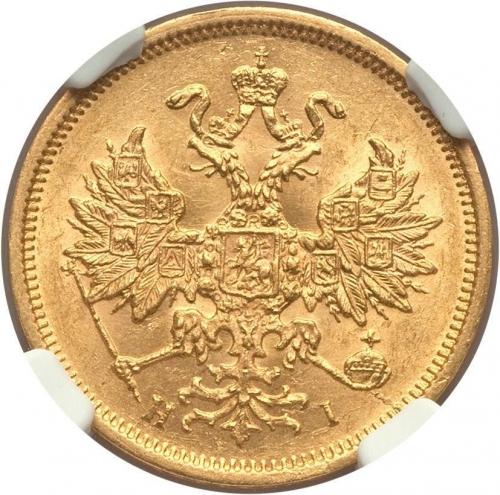 5 рублей 1876 – 5 рублей 1876 года СПБ-НІ