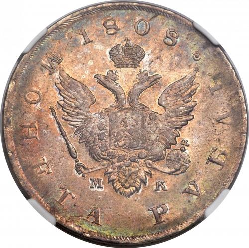 1 рубль 1808 – 1 рубль 1808 года СПБ-МК