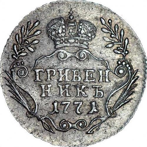 Гривенник 1771 – Гривенник 1771 года ММД