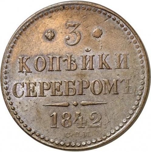 3 копейки серебром 1842 – 3 копейки 1842 года СПМ