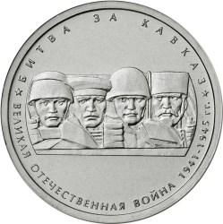 5 рублей 2014 – Битва за Кавказ