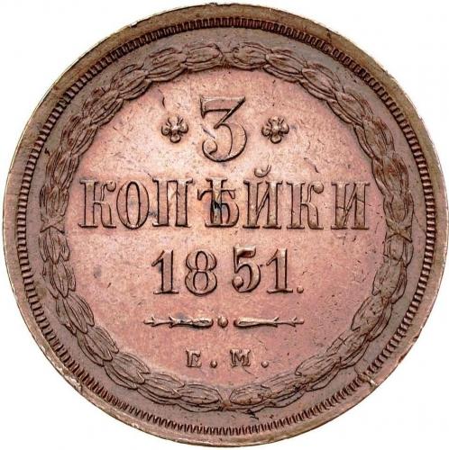 3 копейки 1851 – 3 копейки 1851 года ЕМ