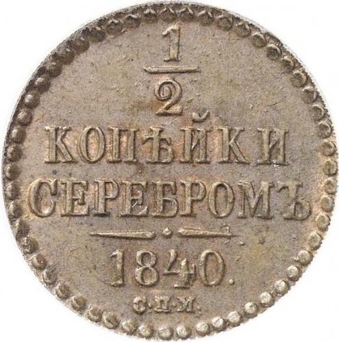 1/2 копейки серебром 1840 – 1/2 копейки 1840 года СПМ