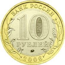 10 рублей 2006 – Сахалинская область