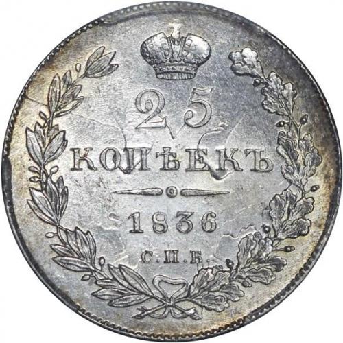25 копеек 1836 – 25 копеек 1836 года СПБ-НГ. Орел образца 1832 - 1837 г. Ленты особого типа 1836 г.