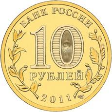 10 рублей 2011 – Белгород