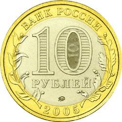 10 рублей 2005 – Тверская область