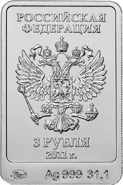3 рубля 2011 – Леопард