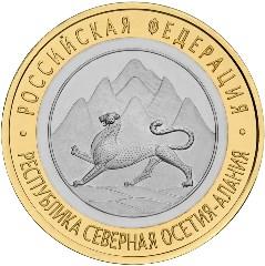 10 рублей 2013 – Республика Северная Осетия-Алания