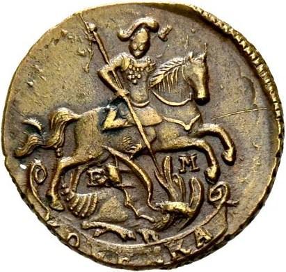 1 копейка 1795 – 1 копейка 1795 года ЕМ