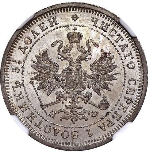 25 копеек 1878 – 25 копеек 1878 года СПБ-НФ