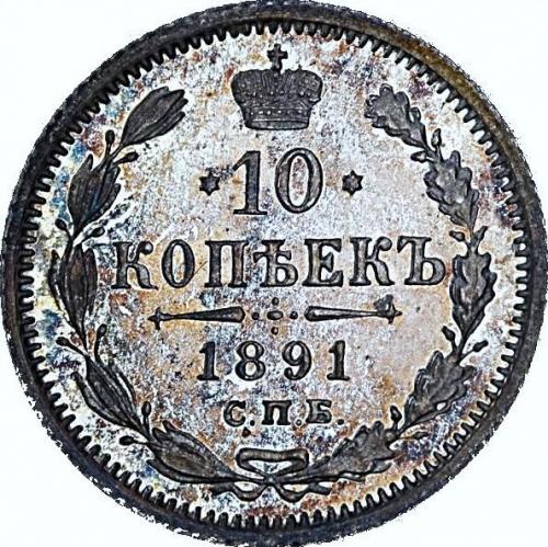 10 копеек 1891 – 10 копеек 1891 года СПБ-АГ