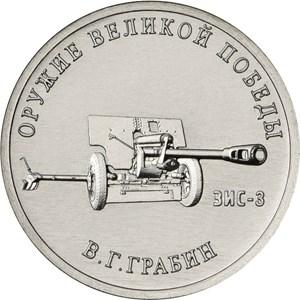 25 рублей 2019 – Конструктор оружия В.Г. Грабин