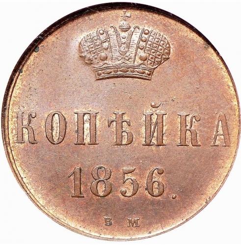 1 копейка 1856 – 1 копейка 1856 года ВМ. Вензель шире