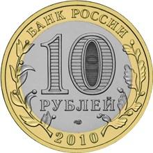 10 рублей 2010 – Чеченская Республика