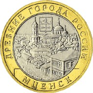 10 рублей 2005 – Мценск