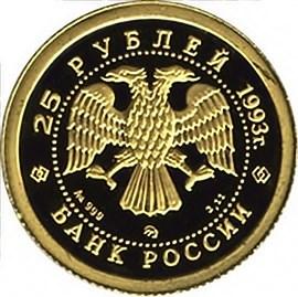 25 рублей 1993 – Бурый медведь