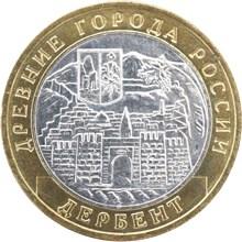 10 рублей 2002 – Дербент