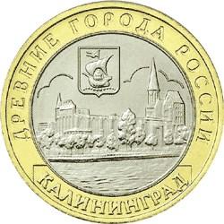 10 рублей 2005 – Калининград