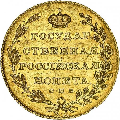 10 рублей 1804 – 10 рублей 1804 года СПБ-ХЛ