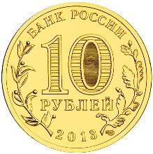 10 рублей 2013 – Псков