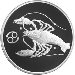 2 рубля 2003 – Рак