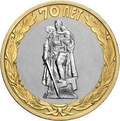 10 рублей 2015 – Освобождение мира от фашизма
