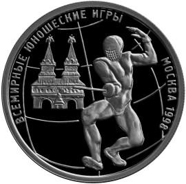1 рубль 1998 – Всемирные юношеские игры
