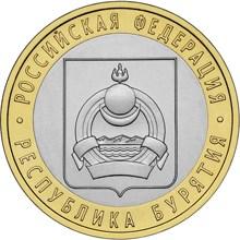 10 рублей 2011 – Республика Бурятия