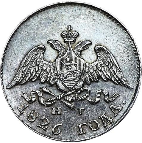 10 копеек 1826 – 10 копеек 1826 года СПБ-НГ. Корона меньше