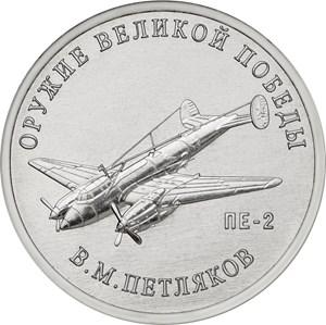 25 рублей 2019 – Конструктор оружия В.М. Петляков