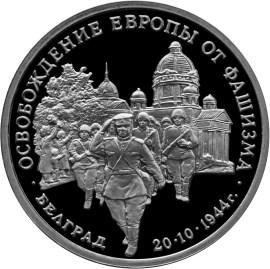 3 рубля 1994 – Освобождение советскими войсками Белграда