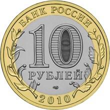 10 рублей 2010 – Ненецкий автономный округ