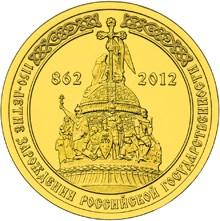10 рублей 2012 – 1150-летие зарождения российской государственности