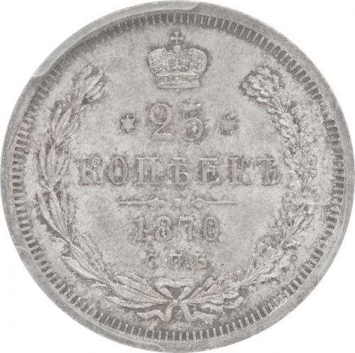 25 копеек 1870 – 25 копеек 1870 года СПБ-НІ