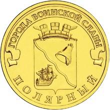10 рублей 2012 – Полярный