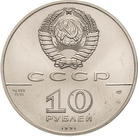 10 рублей 1991 – 10 рублей 1991 года ЛМД «Русский балет» (Русский балет)