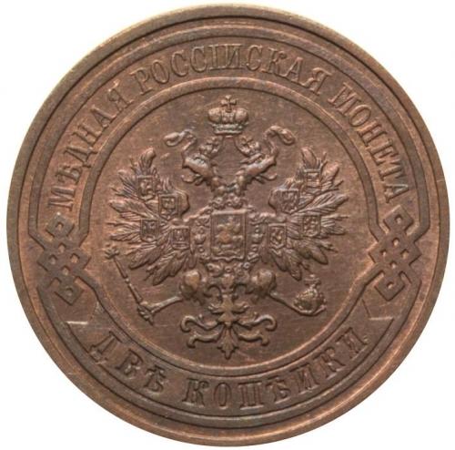 2 копейки 1908 – 2 копейки 1908 года СПБ