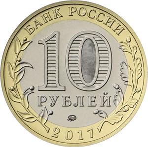 10 рублей 2017 – Тамбовская область