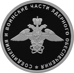 1 рубль 2019 – Cоединения и воинские части ядерного обеспечения Министерства обороны Российской Федерации