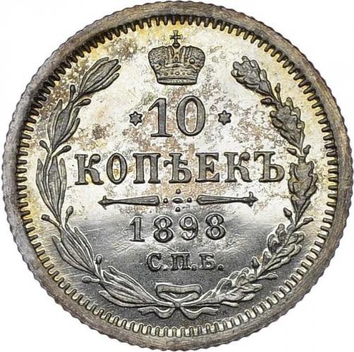 10 копеек 1898 – 10 копеек 1898 года СПБ-АГ