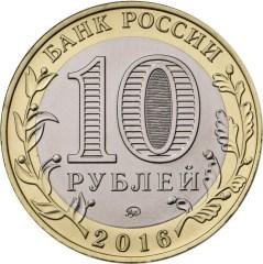 10 рублей 2016 – Зубцов, Тверская область