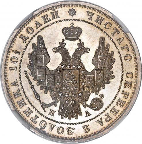 Полтина 1849 – Полтина 1849 года СПБ-ПА