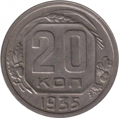 20 копеек 1935 – 20 копеек 1935 года (перепутка, звезда фигурная, разрезная, аверс штемпель 1 от 3 копеек 1935 года нового типа)