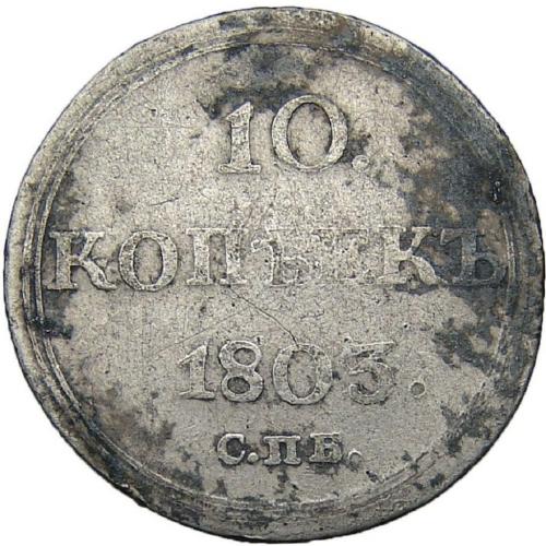 10 копеек 1803 – 10 копеек 1803 года СПБ-АИ