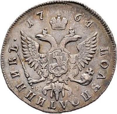 Полуполтинник 1764 – Полуполтинник 1764 года ММД-EI
