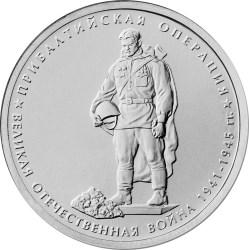 5 рублей 2014 – Прибалтийская операция