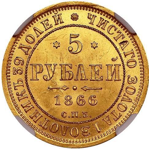 5 рублей 1866 – 5 рублей 1866 года СПБ-НІ