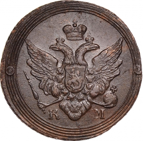 2 копейки 1804 – 2 копейки 1804 года КМ