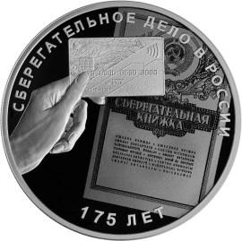 3 рубля 2016 – Монета серии: 175-летие сберегательного дела в России